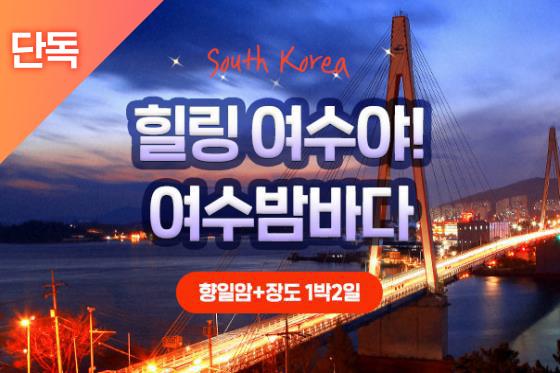 힐링여수야 ~여수밤바다 여행 1박2일