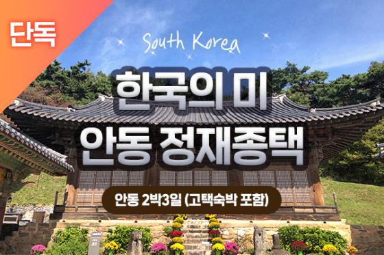 한국의 美 안동 2박3일 - 정재종택
